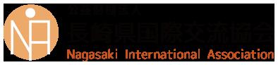 公益財団法人 長崎県国際交流協会